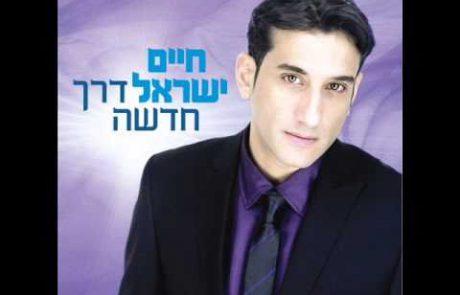 'אשת חיל' בביצוע חיים ישראל