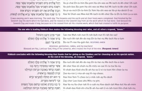 קידוש אשכנזי מסורתי (בעברית ובאנגלית) בשילוב טקסט וקול