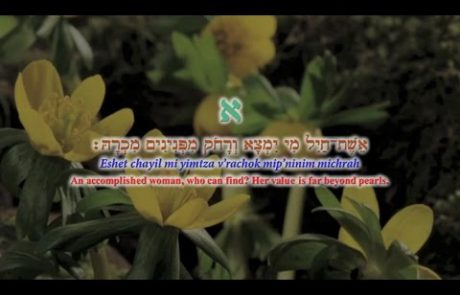 אשת חיל' בליווי כתוביות (וידאו וטקסט)